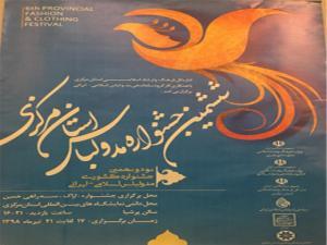 برگزاري جشنواره مد و لباس