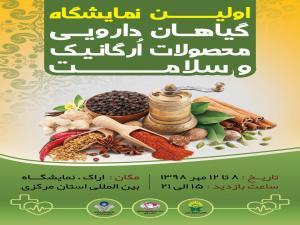 نمايشگاه محصولات ارگانيك، گياهان دارويي و سلامت