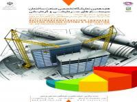 نمايشگاه تخصصي صنعت ساختمان و سيستم هاي سرمايشي و گرمايشي