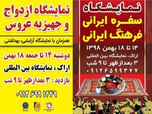 نمايشگاه ازدواج ، آرايشي بهداشتي و جشنواره سفره ايراني
