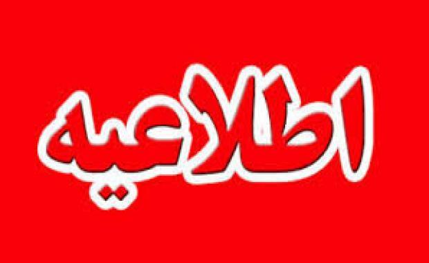 اطلاعيه لغو برگزاري نمايشگاه هاي گل و گياه و دستاوردهاي بانوان