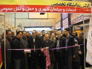 افتتاح اولين نمايشگاه خدمات ، مبلمان شهري و حمل و نقل عمومي