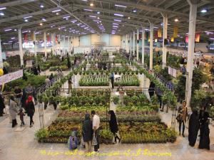 پنجمين نمايشگاه گل و گياه ، فضاي سبز و تجهيزات گلخانه اي
