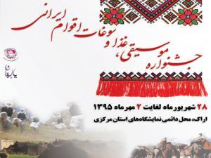جشنواره موسيقي ، غذا و سوغات اقوام ايراني