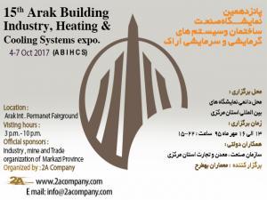نمايشگاه تخصصي صنعت ساختمان و صنايع وابسته و اولين نمايشگاه بين المللي آلومينيوم ايران
