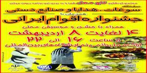 هفتمين نمايشگاه سوغات و هدايا همزمان با جشنواره اقوام ايراني