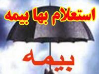 استعلام بها بيمه شركت نمايشگاه هاي بين المللي استان مركزي
