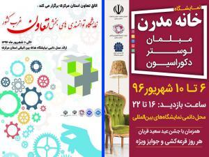 برگزاري نمايشگاه خانه مدرن و توانمنديهاي تعاون