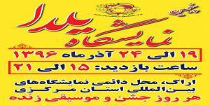 پنجمين جشنواره يلدا