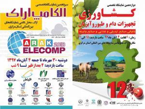 برگزاري دو نمايشگاه تخصصي الكامپ و كشاورزي